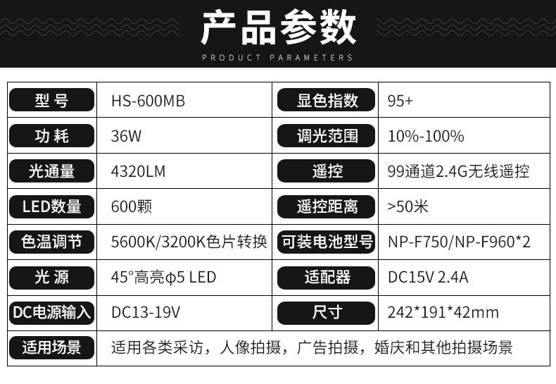 Tolifo图立方LED补光灯HS-600MB(图4)