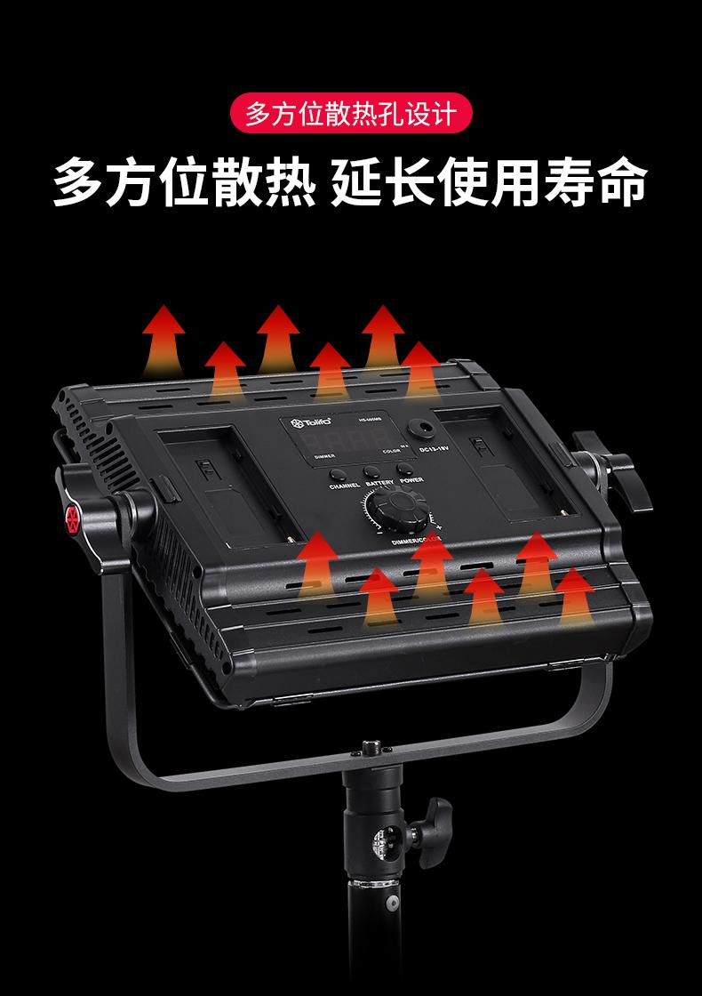 Tolifo图立方LED补光灯HS-600MB(图18)