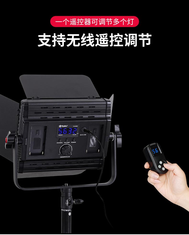 Tolifo图立方LED补光灯HS-600MB(图12)