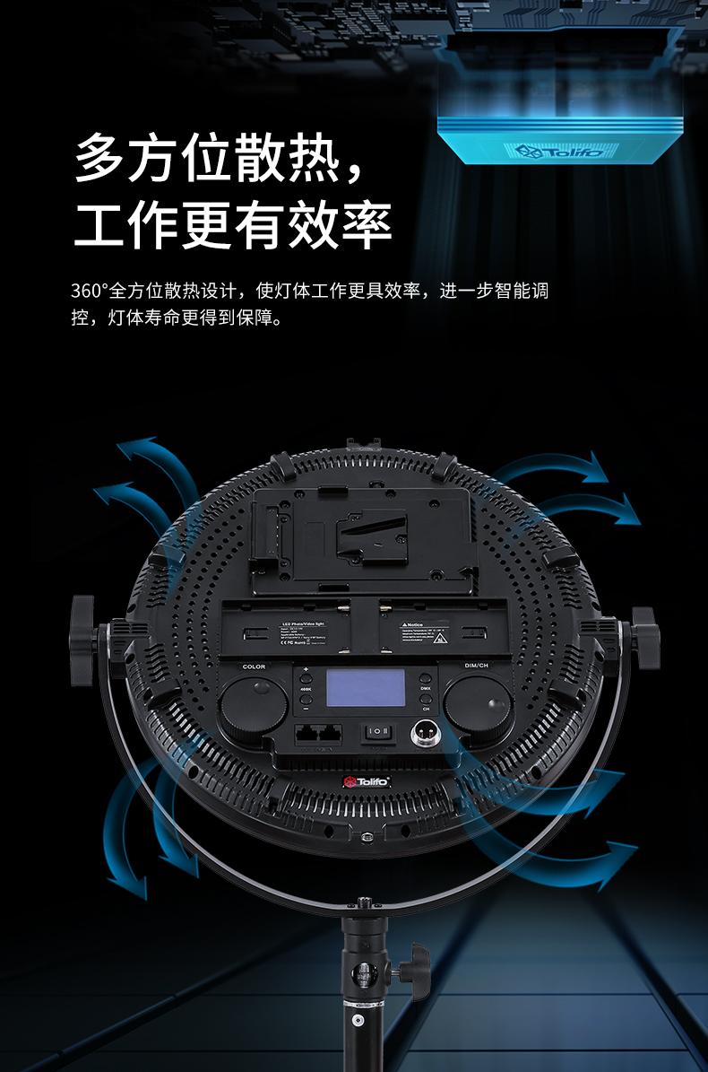 Tolifo图立方LED补光灯R-S60B(图13)