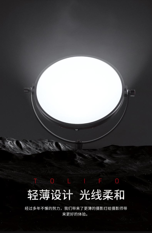 Tolifo图立方LED补光灯R-S60B(图6)