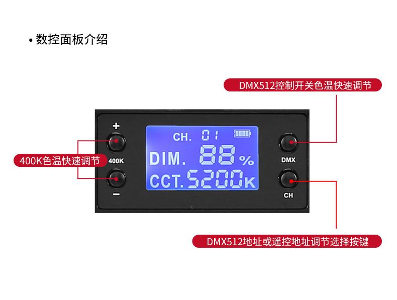 Tolifo图立方LED补光灯R-S60B(图18)