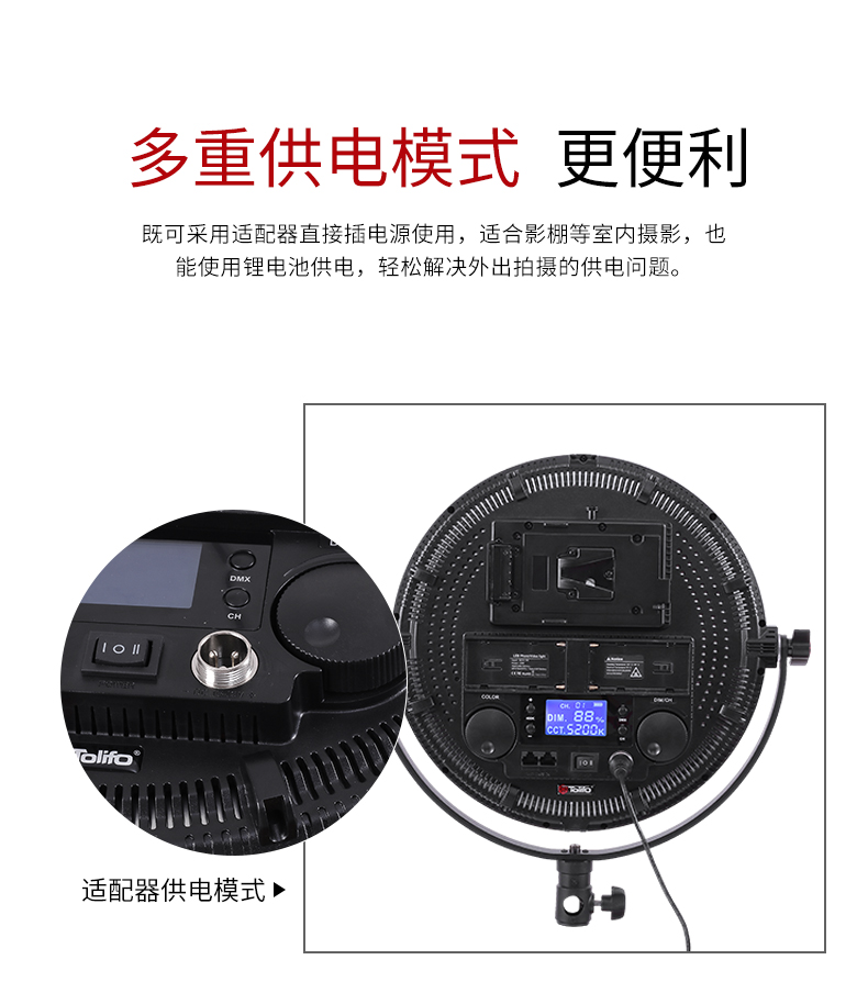 Tolifo图立方LED补光灯R-S60B(图14)